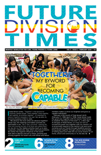 Future Division Times Issue 5/ volume 2- February 2020