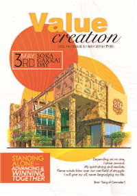 VALUE CREATION - VOL 14 / ISSUE 5(MAY-19)