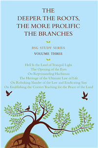 THE DEEPER THE ROOTS,THE MORE PROLIFIC THE BRANCHES Vol.3