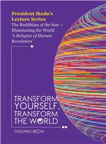 Transform Yourself Transform The World