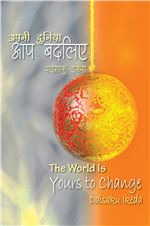 THE WORLD IS YOURS TO CHANGE (PAPERBACK)