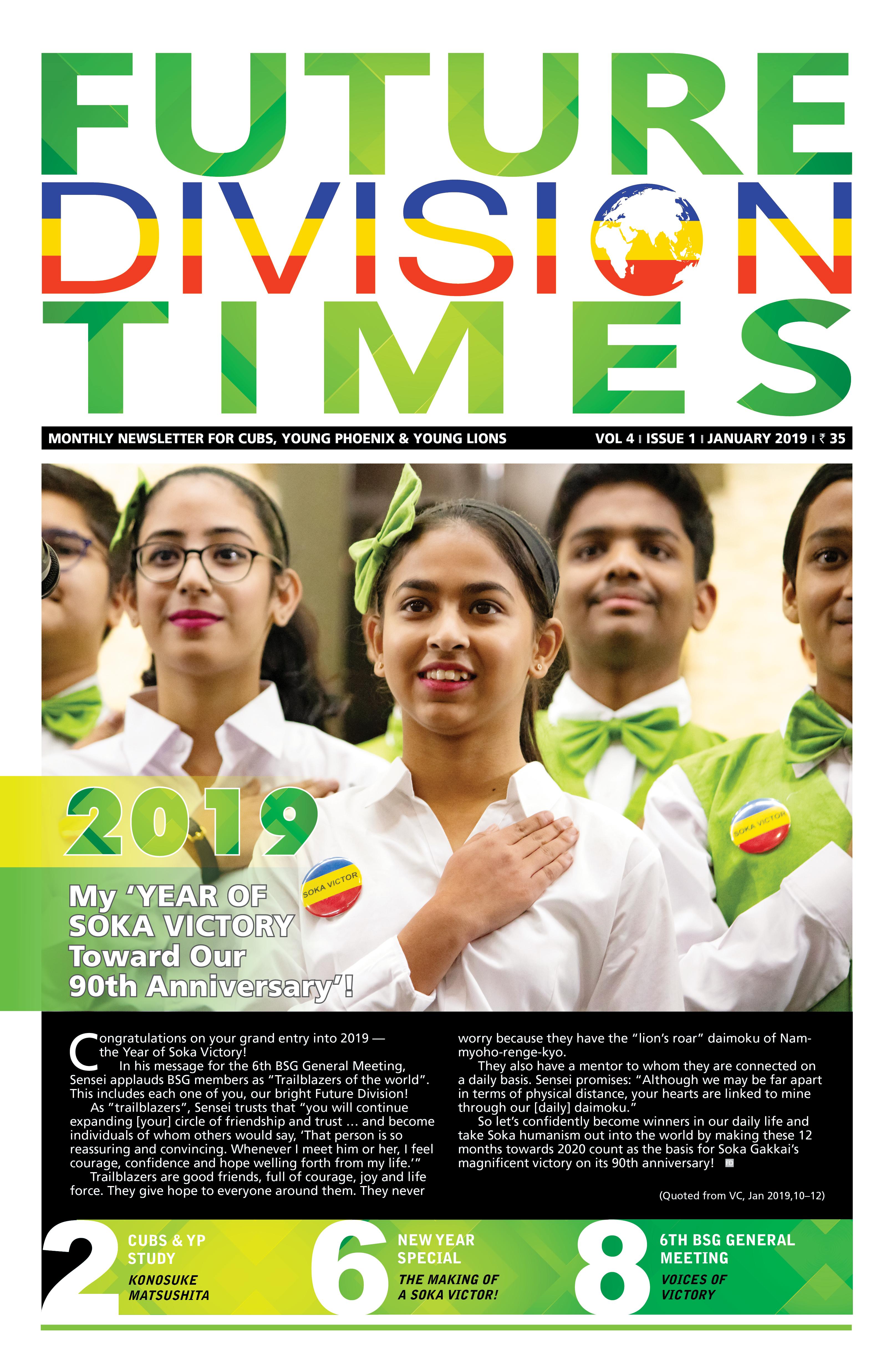 FD Times Vol.4/Issue1 (Jan 2019)