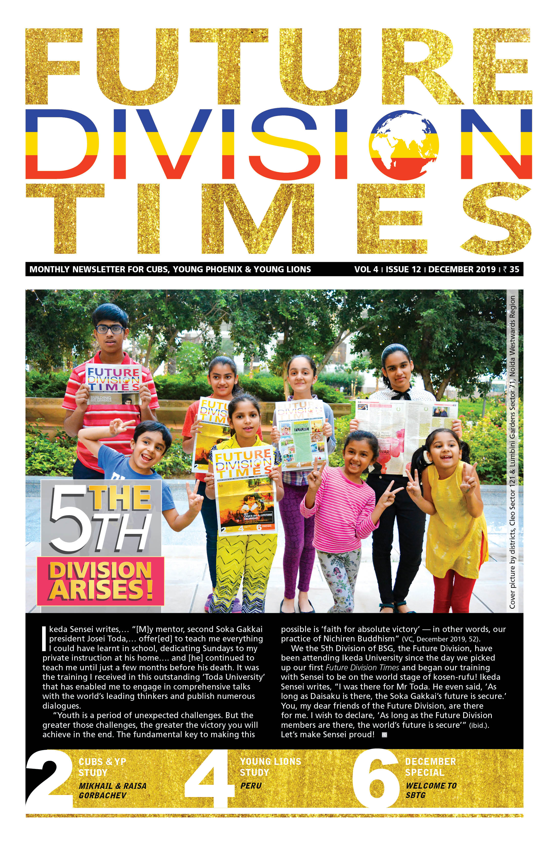 Future Division Times Issue 4/ volume 12- December 2019